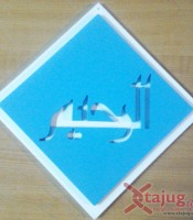 kaligrafi-old-kufi-tulisan-tenggelam-ar-rahiim-putih-biru