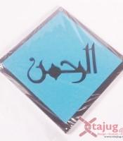 kaligrafi-old-kufi-tulisan-tenggelam-ar-rahman-hitam-biru