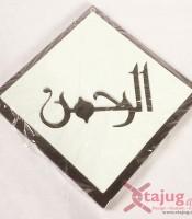 kaligrafi-old-kufi-tulisan-tenggelam-ar-rahman-hitam-putih