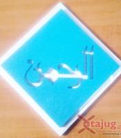 kaligrafi-old-kufi-tulisan-tenggelam-ar-rahman-putih-biru