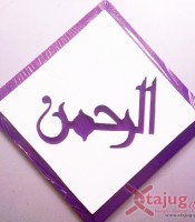 kaligrafi-old-kufi-tulisan-tenggelam-ar-rahman-ungu-putih