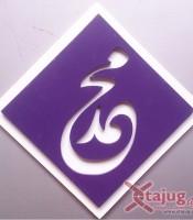 kaligrafi-old-kufi-tulisan-tenggelam-muhammad-putih-ungu