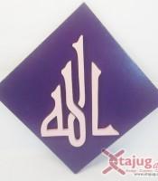 kaligrafi-old-kufi-tulisan-timbul-alloh-ungu-pink