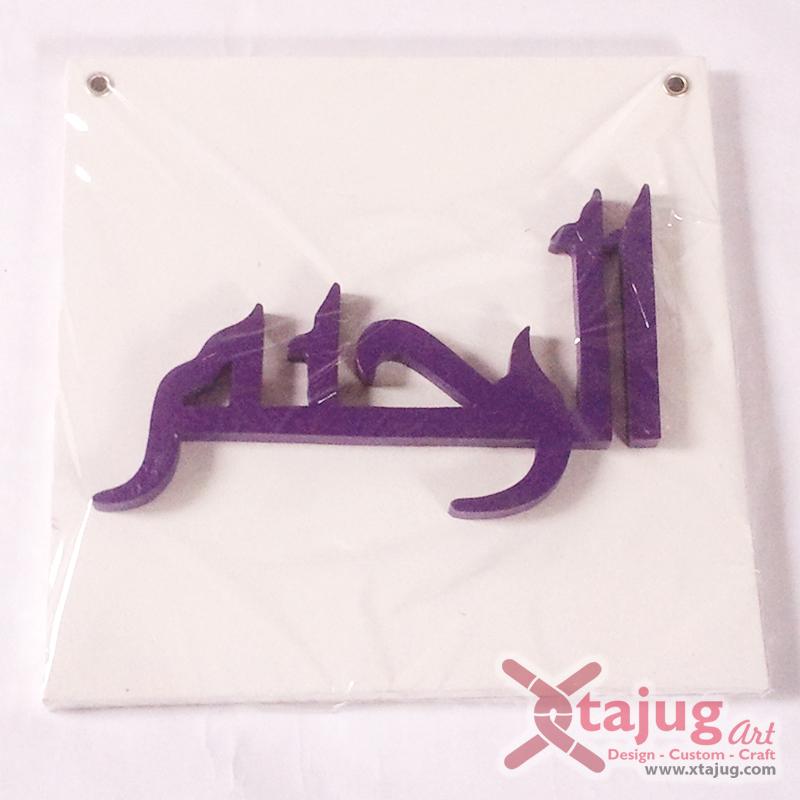 kaligrafi-old-kufi-tulisan-timbul-ar-rahiim-putih-ungu