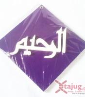 kaligrafi-old-kufi-tulisan-timbul-ar-rahiim-ungu-putih
