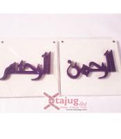 kaligrafi-old-kufi-tulisan-timbul-ar-rahman-ar-rahiim-putih-ungu