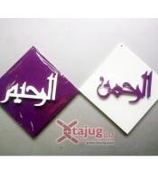 kaligrafi-old-kufi-tulisan-timbul-ar-rahman-ar-rahiim-putih-ungu-ungu-putih