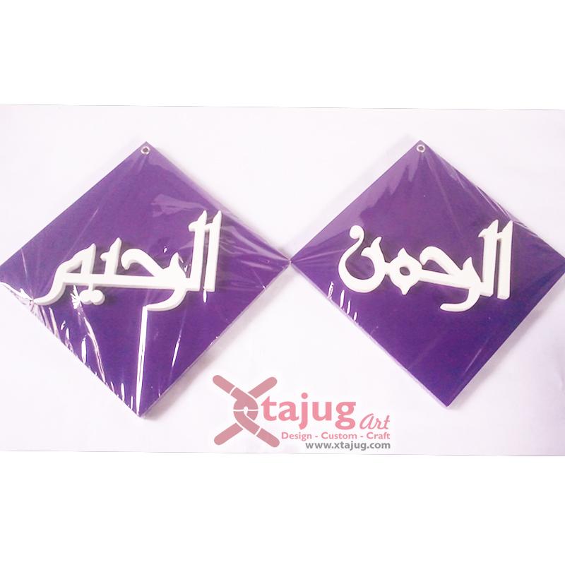 kaligrafi-old-kufi-tulisan-timbul-ar-rahman-ar-rahiim-ungu-putih