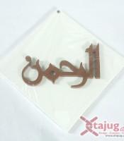 kaligrafi-old-kufi-tulisan-timbul-ar-rahman-putih-coklat