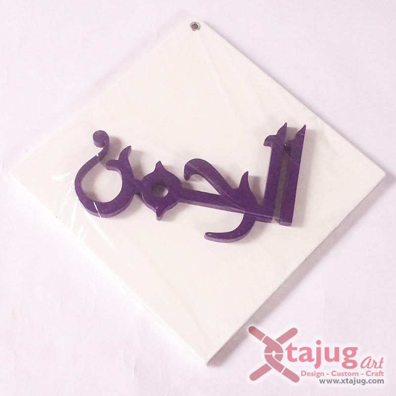 kaligrafi-old-kufi-tulisan-timbul-ar-rahman-putih-ungu-2