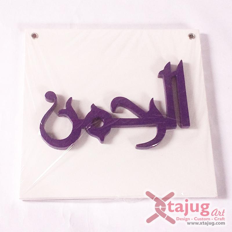 kaligrafi-old-kufi-tulisan-timbul-ar-rahman-putih-ungu