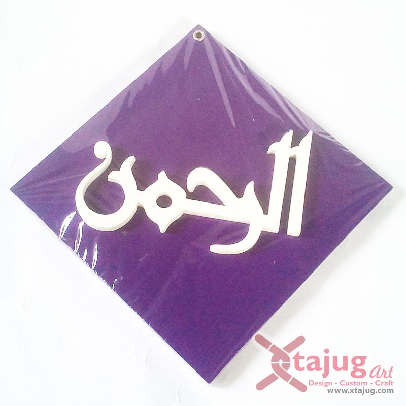 kaligrafi-old-kufi-tulisan-timbul-ar-rahman-ungu-putih