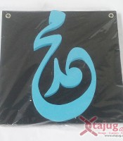 kaligrafi-old-kufi-tulisan-timbul-muhammad-hitam-biru-cyan