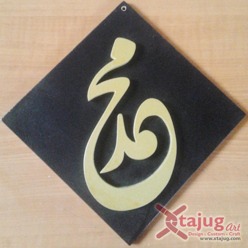 kaligrafi-old-kufi-tulisan-timbul-muhammad-hitam-emas