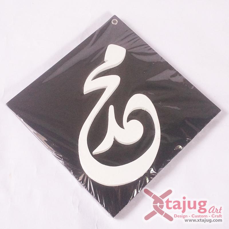 kaligrafi-old-kufi-tulisan-timbul-muhammad-hitam-putih