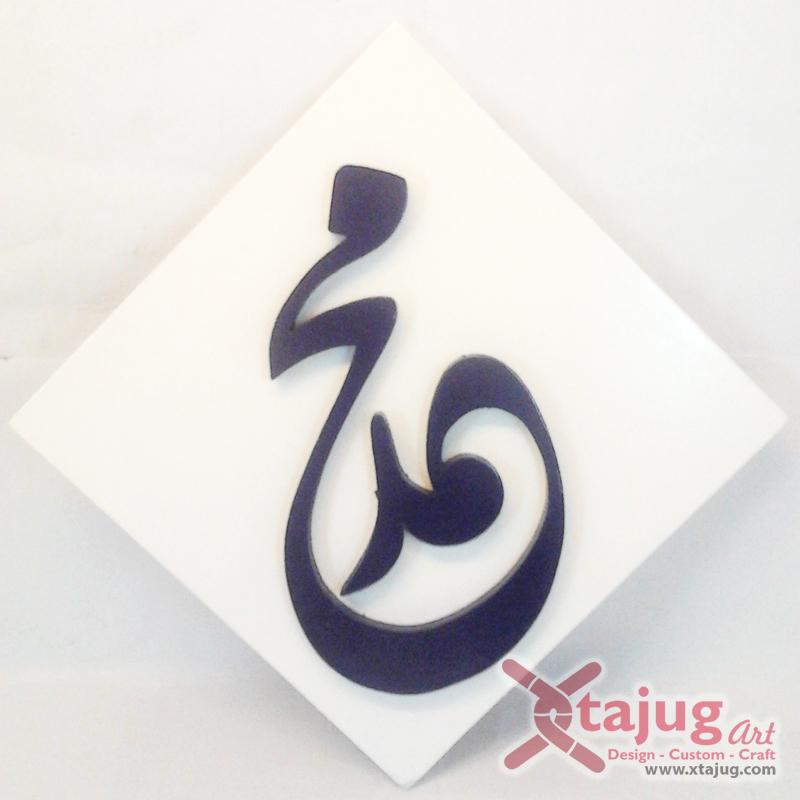 kaligrafi-old-kufi-tulisan-timbul-muhammad-putih-hitam