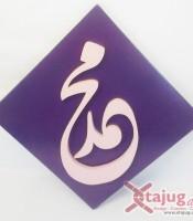 kaligrafi-old-kufi-tulisan-timbul-muhammad-ungu-pink