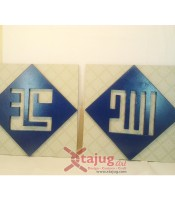 kaligrafi-square-kufi-tulisan-tenggelam-allah-muhammad-biruwallpaper