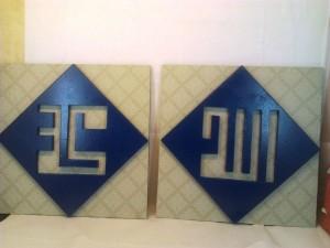 kaligrafi-square-kufi-tulisan-tenggelam-allah-muhammad-dasar-wallpaper