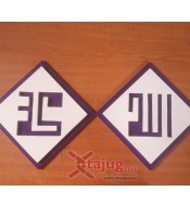 kaligrafi-square-kufi-tulisan-tenggelam-allah-muhammad-ungu-putih