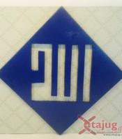 kaligrafi-square-kufi-tulisan-tenggelam-alloh-biruwallpaper