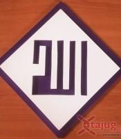 kaligrafi-square-kufi-tulisan-tenggelam-alloh-ungu-putih