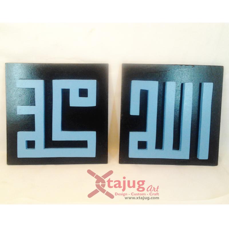 kaligrafi-square-kufi-tulisan-timbul-allah-muhammad