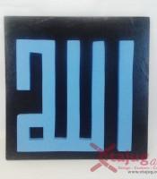 kaligrafi-square-kufi-tulisan-timbul-alloh