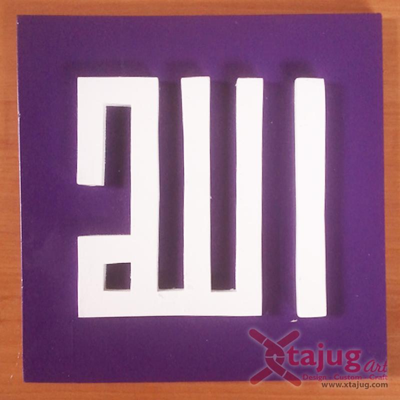 kaligrafi-square-kufi-tulisan-timbul-alloh-ungu-putih
