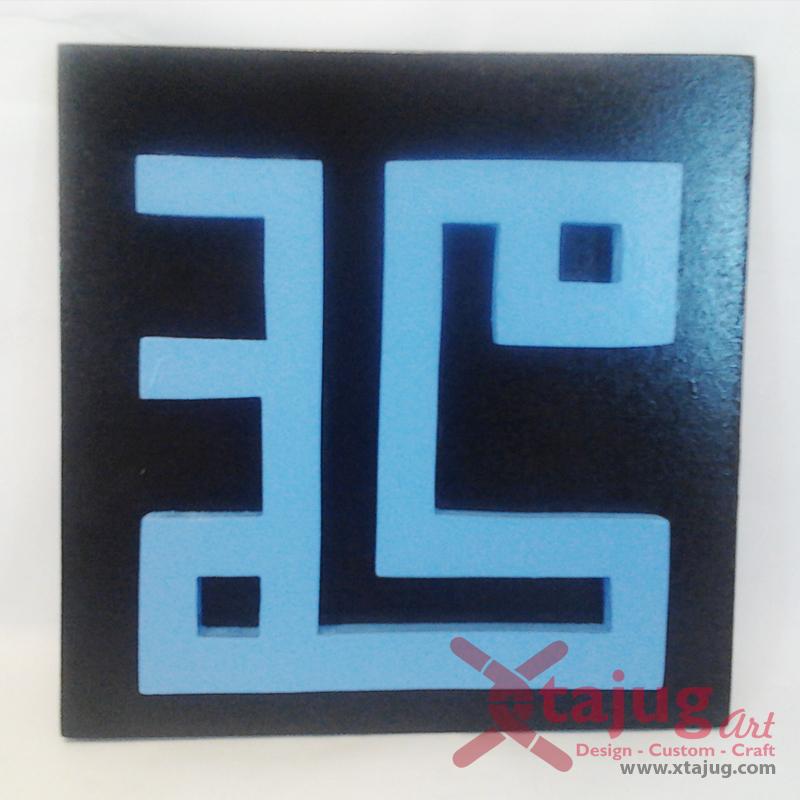kaligrafi-square-kufi-tulisan-timbul-muhammad