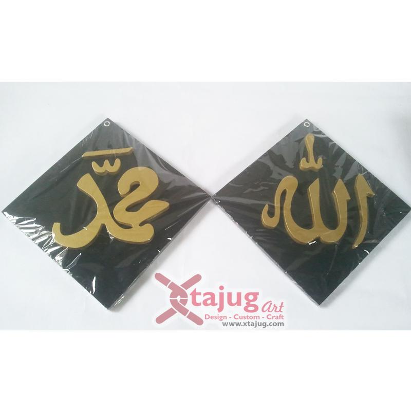 kaligrafi-cute-naskhi-tulisan-timbul-allah-muhammad-hitam-emas