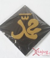 kaligrafi-cute-naskhi-tulisan-timbul-muhammad-hitam-emas