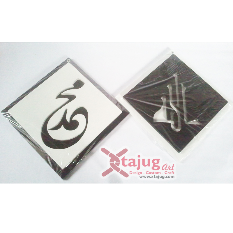 kaligrafi-old-kufi-tulisan-tenggelam-alloh-muhammad-hitam-putih