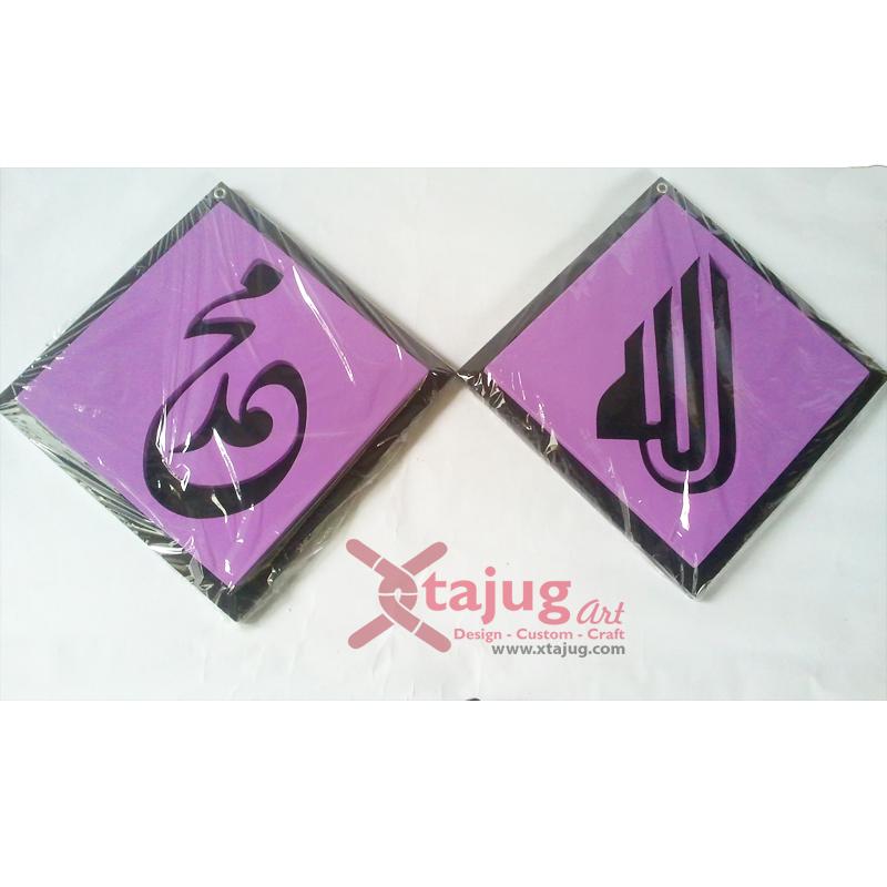 kaligrafi-old-kufi-tulisan-tenggelam-alloh-muhammad-hitam-ungu