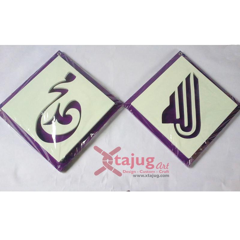 kaligrafi-old-kufi-tulisan-tenggelam-alloh-muhammad-ungu-putih