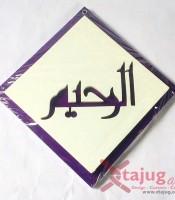 kaligrafi-old-kufi-tulisan-tenggelam-ar-rohiim-ungu-putih