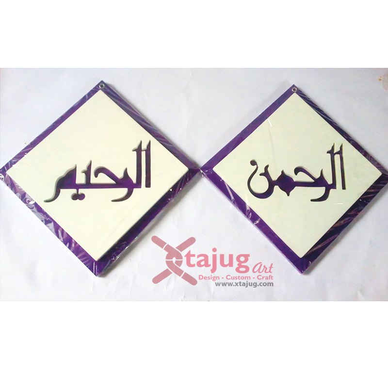 kaligrafi-old-kufi-tulisan-tenggelam-ar-rohman-ar-rohiim-ungu-putih