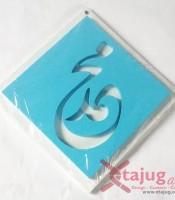 kaligrafi-old-kufi-tulisan-tenggelam-muhammad-putih-biru