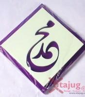 kaligrafi-old-kufi-tulisan-tenggelam-muhammad-ungu-putih