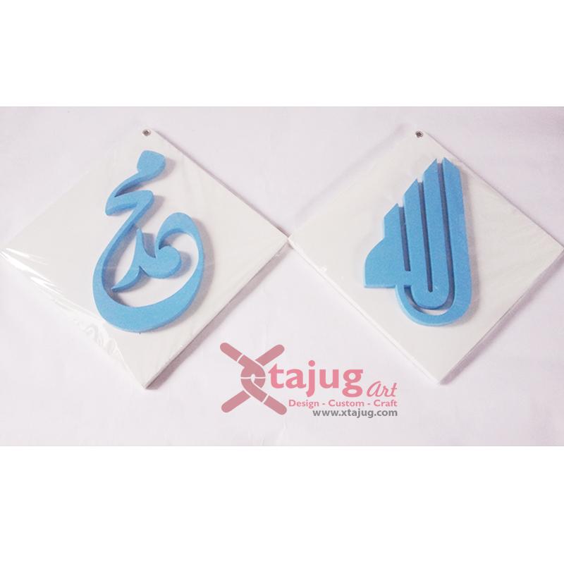 kaligrafi-old-kufi-tulisan-timbul-alloh-muhammad-putih-biru-cyan