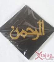 kaligrafi-old-kufi-tulisan-timbul-ar-rahman-hitam-emas