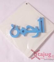 kaligrafi-old-kufi-tulisan-timbul-ar-rahman-putih-biru-cyan