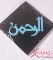 kaligrafi-old-kufi-tulisan-timbul-ar-rohman-hitam-biru-cyan