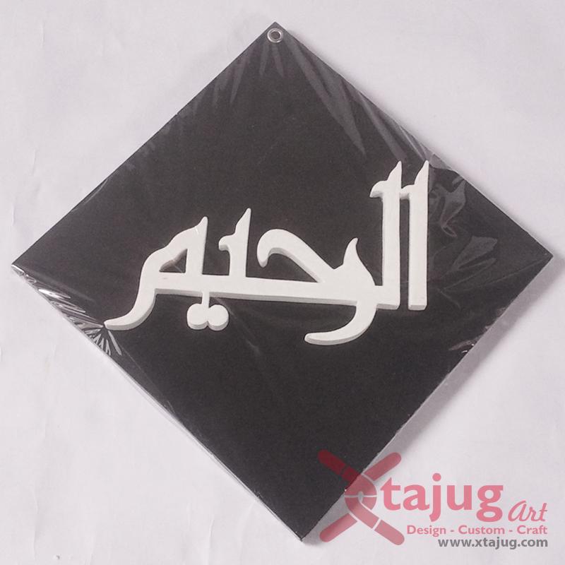 kaligrafi-old-kufi-tulisan-timbul-ar-rohman-hitam-putih