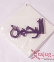 kaligrafi-old-kufi-tulisan-timbul-ar-rohman-putih-ungu