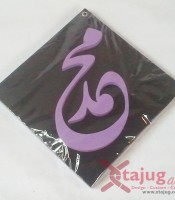 kaligrafi-old-kufi-tulisan-timbul-muhammad-hitam-ungu