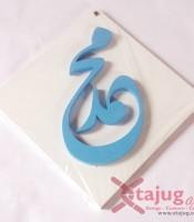 kaligrafi-old-kufi-tulisan-timbul-muhammad-putih-biru-cyan