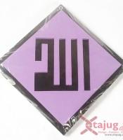 kaligrafi-square-kufi-tulisan-tenggelam-alloh-hitam-ungu