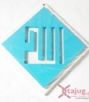 kaligrafi-square-kufi-tulisan-tenggelam-alloh-putih-biru