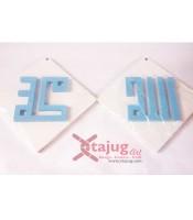 kaligrafi-square-kufi-tulisan-timbul-alloh-muhammad-putih-biru
